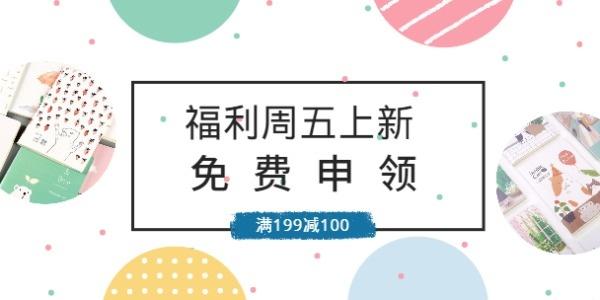福利上新淘宝banner