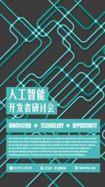 人工智能开发者研讨会创新邀请函设计模板素材