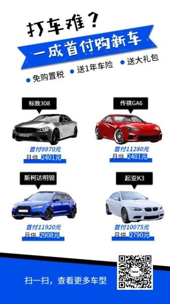 汽車促銷一成首付海報設計模板素材