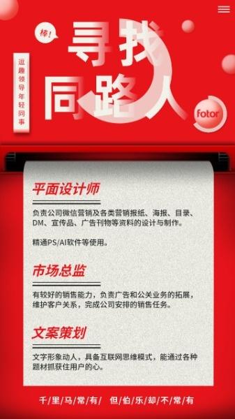 红色创意广告招聘海报设计模板素材