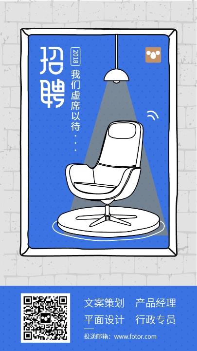白蓝色招聘平面设计岗位海报设计模板素材