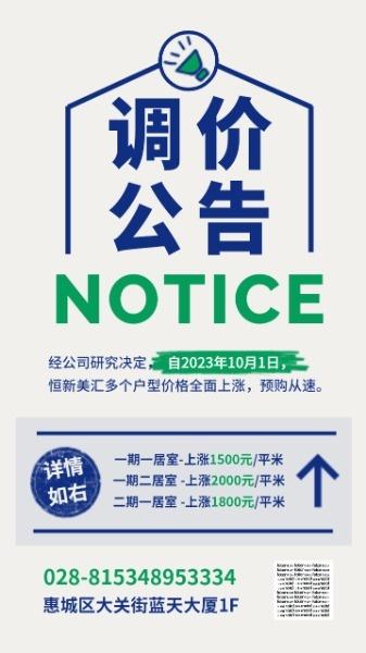 蓝色插画房子调价公告海报设计模板素材
