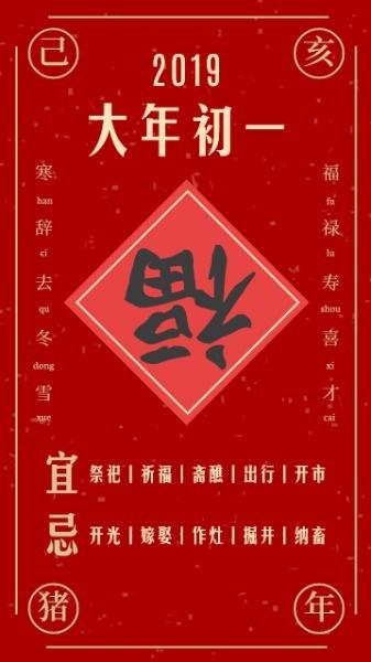 红色喜庆财神爷红包海报设计模板素材