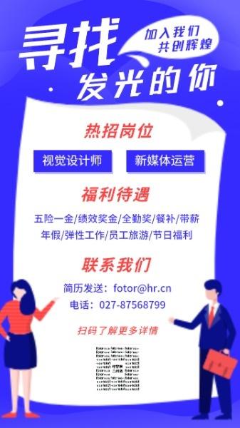 蓝色扁平职场商务招聘海报设计模板素材