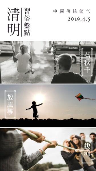 清明节传统习俗海报设计模板素材