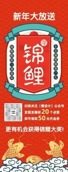 新年春節錦鯉祝福抽獎活動中國風紅色易拉寶設計模板素材