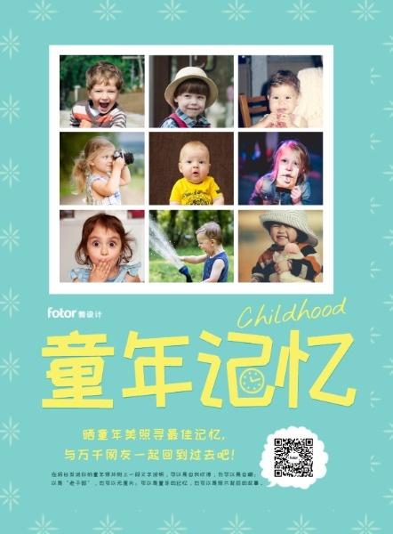 儿童节晒照童年记忆海报设计模板素材
