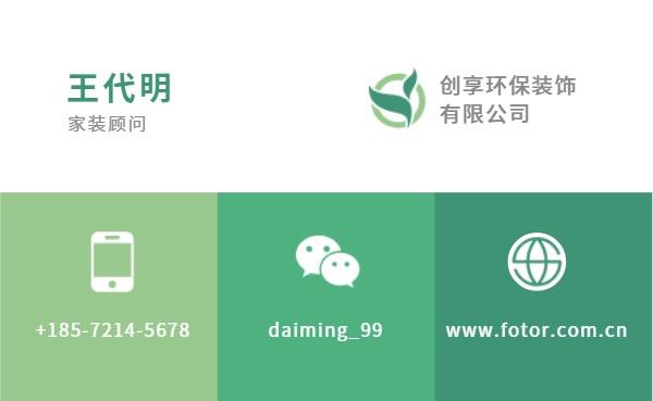 绿色装修环保简约名片设计模板素材