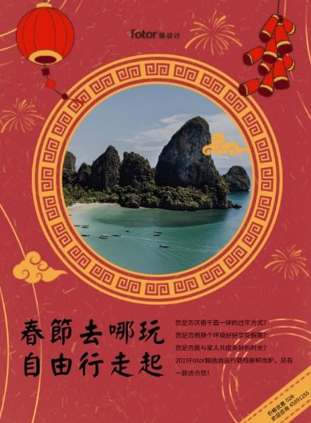 红色中国风春节旅游DM宣传单设计模板素材