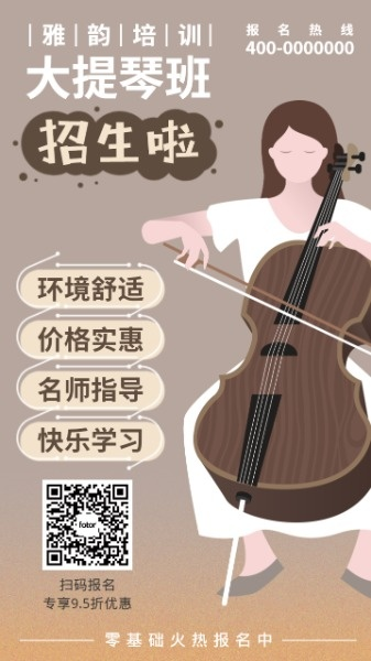 大提琴招生培訓海報設計模板素材