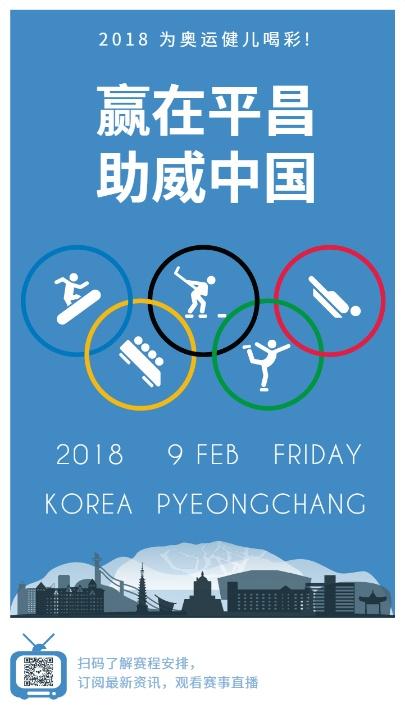 韩国平昌奥运会赛事直播海报设计模板素材