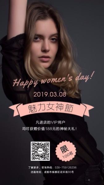 三八妇女节促销活动海报设计模板素材