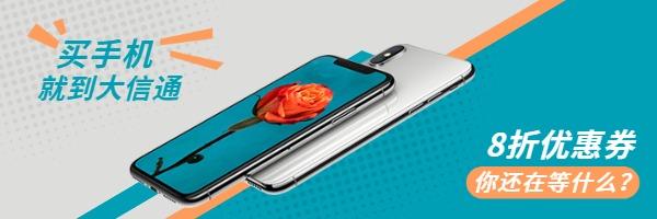 智能手机8折优惠券设计模板素材