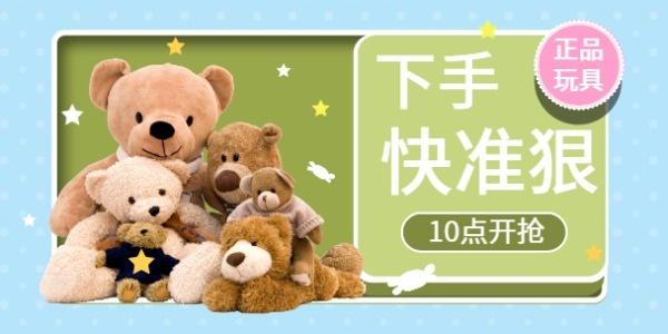 可愛熊玩具準時開搶促銷活動淘寶banner