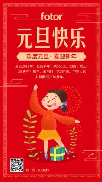 元旦快乐新年快乐手绘插画海报设计模板素材