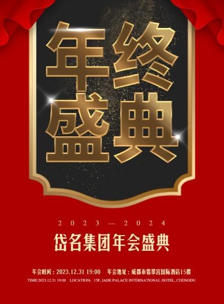 紅色喜慶集團公司年會海報設計模板素材