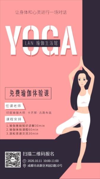 瑜伽生活体验馆海报设计模板素材