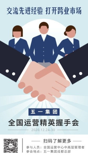 合作交流握手会海报设计模板素材