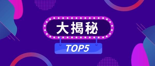 排行榜大揭秘公众号封面大图