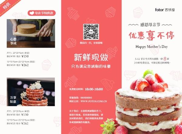 母亲节蛋糕店宣传推广三折页设计模板素材