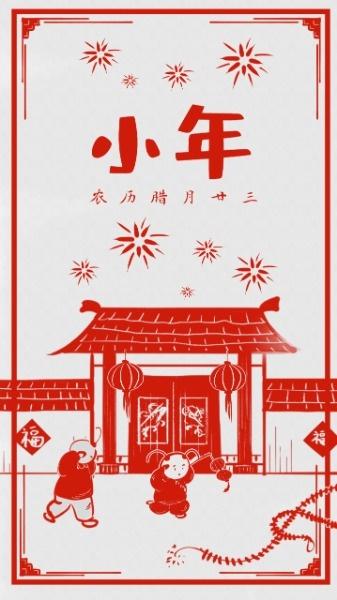 传统节日小年新年春节剪纸风放鞭炮海报设计模板素材