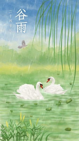 传统文化24节气谷雨中国风天鹅水彩海报设计模板素材