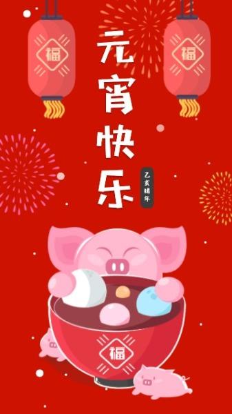 元宵节快乐海报设计模板素材