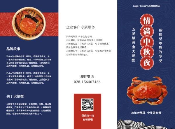 中秋節大閘蟹禮品禮盒團購促銷三折頁設計模板素材