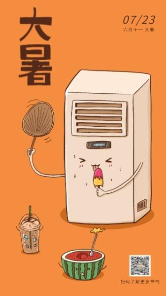 天气炎热24节气大暑海报设计模板素材