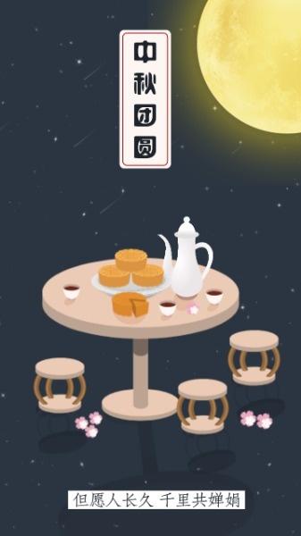 传统节日中秋节海报设计模板素材