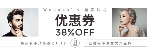 美发沙龙染烫拉3.8折优惠券设计模板素材