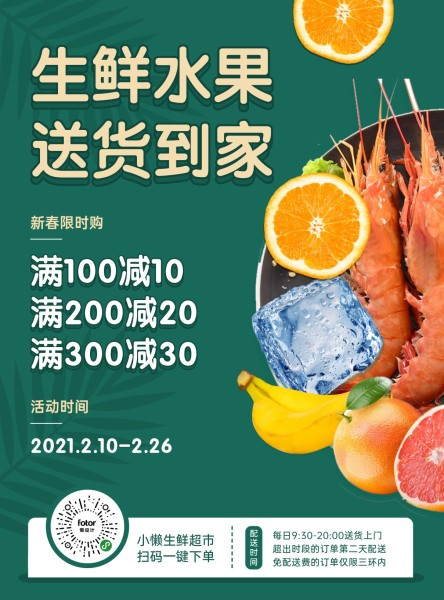 绿色简约生鲜水果促销营销海报设计模板素材