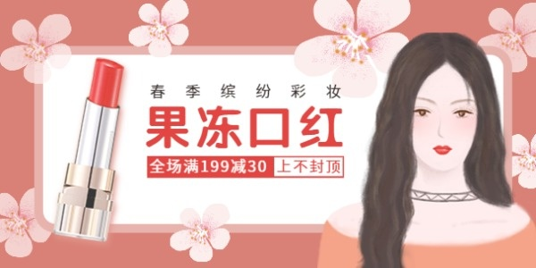 果冻口红美妆?#39318;?#25554;画粉色淘宝banner