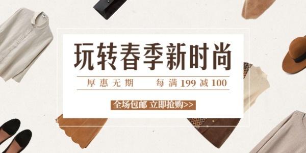 春季时装搭配褐色简约淘宝banner