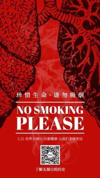 世界无烟日戒烟黑色肺恐怖海报设计模板素材