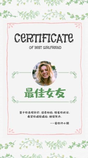 情人节最佳女友证书海报设计模板素材