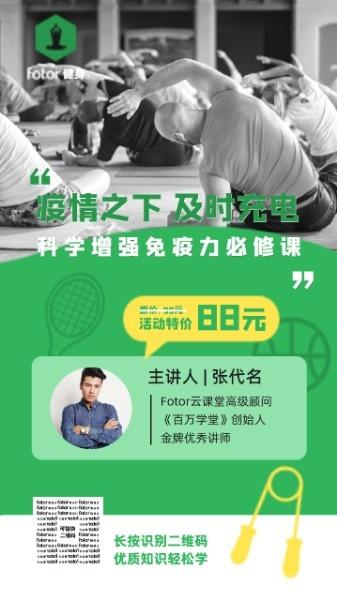 绿色简约科学锻炼线上培训课程海报设计模板素材