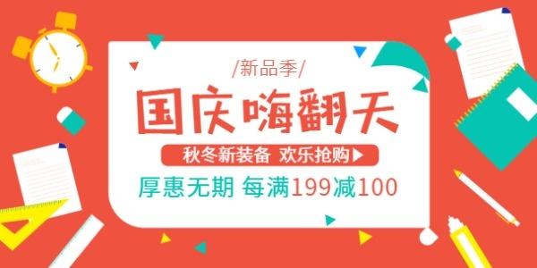 文具國慶促銷打折電商淘寶banner設計模板素材