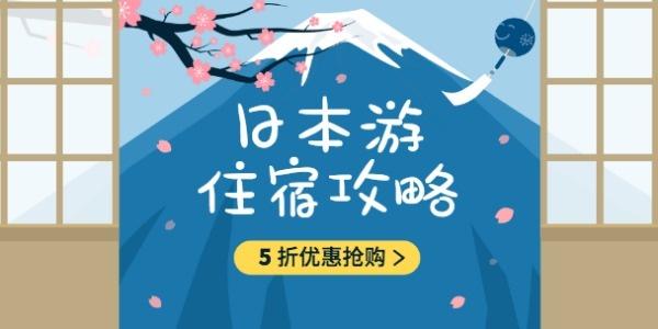 日本旅游住宿攻略淘宝banner