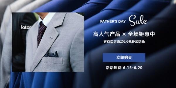 父亲节男士商务服装促销淘宝banner
