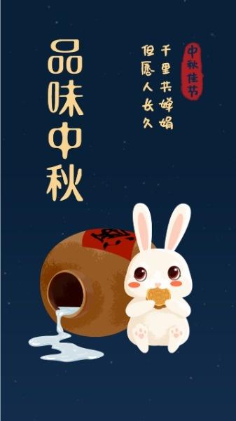 品味中秋节可爱兔子插画海报设计模板素材