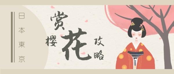 日本旅游赏花功攻略公众号封面大图