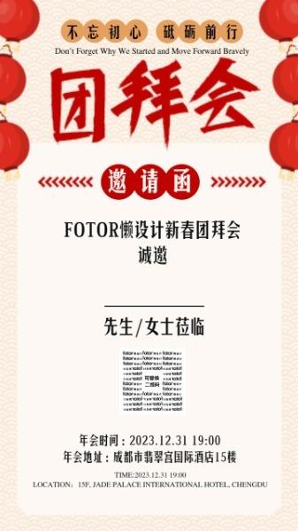 红色中国风新春团拜会邀请函设计模板素材