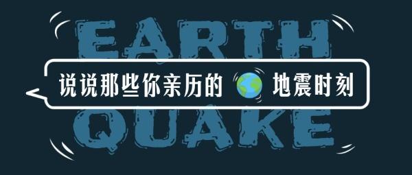 地震灾害公众号封面大图