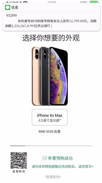 苹果手机iphone Xs Max下单海报设计模板素材