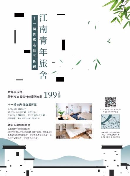 青年旅舍旅店促销海报设计模板素材