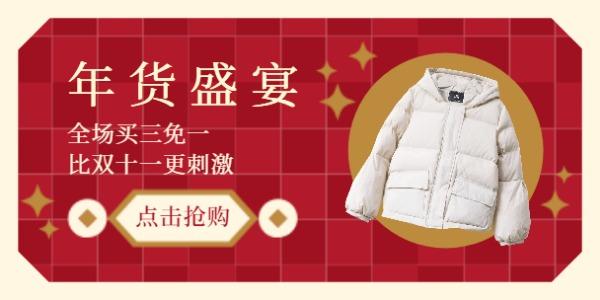 服装年货节全场促销淘宝banner设计模板素材