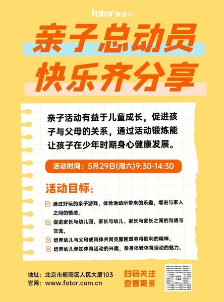 亲子总动员亲子活动海报设计模板素材