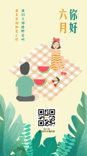 月签6月野餐野营休闲海报设计模板素材