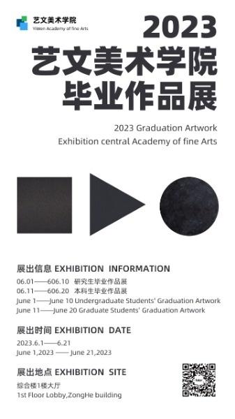 黑色简约毕业美术展览海报设计模板素材